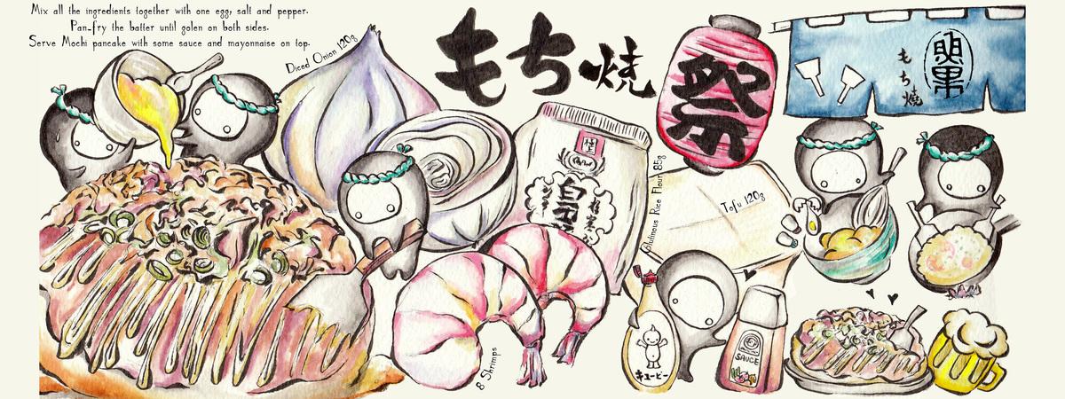 Mochi yaki 03