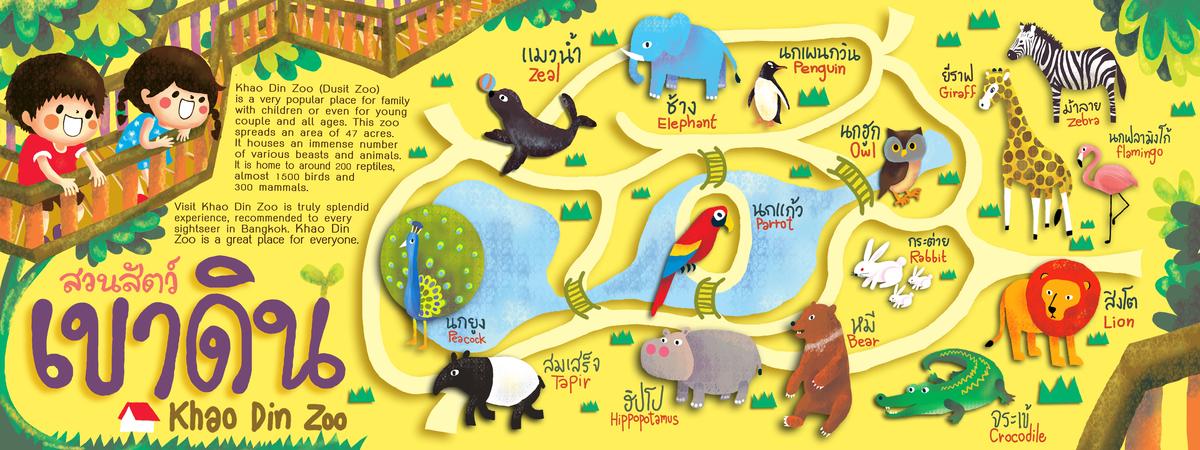 Khao din zoo.jpg